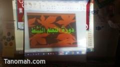 طالبات آل دحمان يشاركن في برنامج التعلم النشط