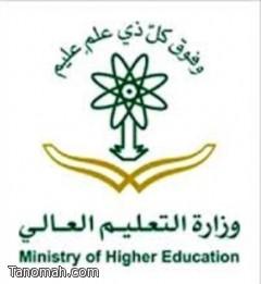 وزارة التعليم العالي تعلن المرشحين للقبول في المرحلة العاشرة للإبتعاث الخارجي