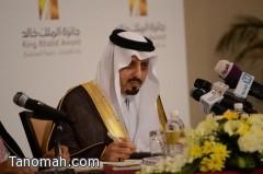 الأمير فيصل بن خالد يعلن أسماء الفائزين بجائزة الملك خالد