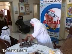 مستشفى النماص يقيم ثلاث عيادات في اليوم العالمي للسكري
