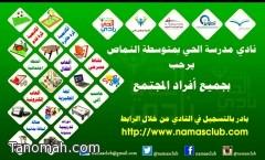 نادي الحي بالنماص يفتح أبوبه لأبناء المحافظة