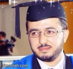 محمد بن فرحان يحصل على درجة الماجستير بإمتياز