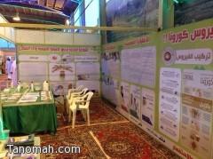 القطاع الصحي يشارك بمعرض صحي بمهرجان العسل بالمجاردة