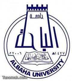 28 وظيفة إدارية متوفرة للجنسين في جامعة الباحة