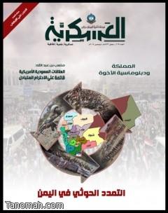 صدور العدد  الجديد 119من مجلة كلية الملك خالد العسكرية