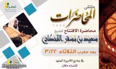 فرقة الريش تحيي ثاني فعاليات مهرجان محايل