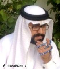 قصيدة رثاء في فقيد الأمة الملك عبدالله بن عبد العزيز
