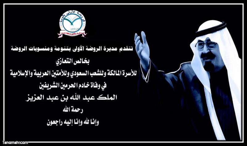 مدارس تعليم النماص تنعى فقيد الأمة وتبايع الملك سلمان  وتعزّز القيّم الوطنية