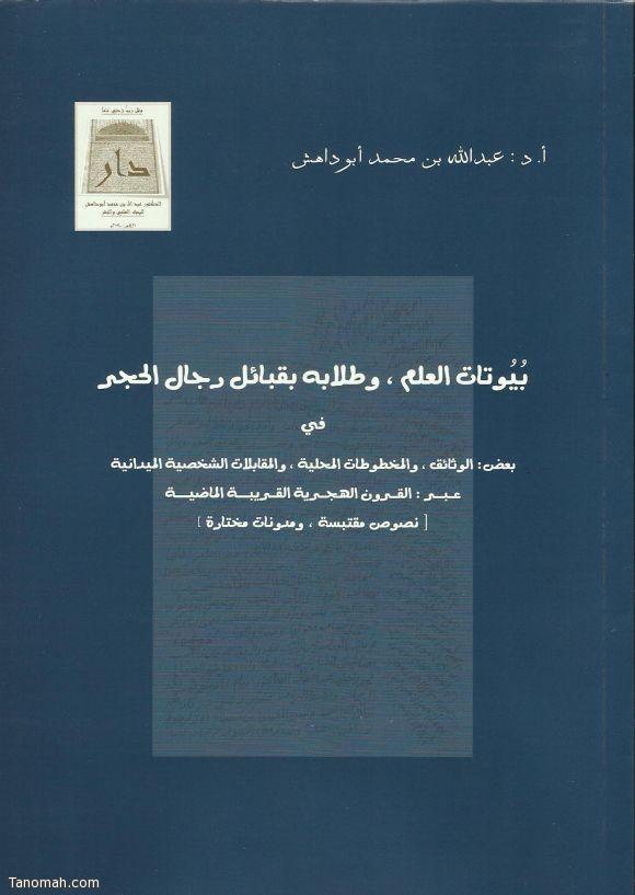 صدور كتاب جديد للأستاذ الدكتور عبدالله أبوداهش