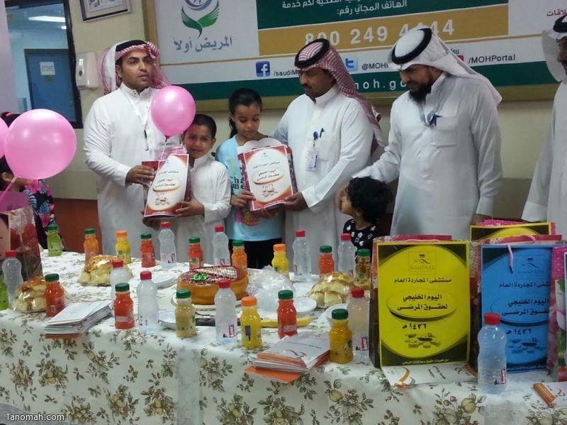 مستشفى المجاردة يحتفل باليوم الخليجي لحقوق المريض