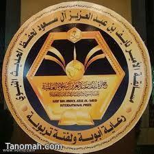 أسماء الفائزات في مسابقة الأمير نايف على مستوى مدارس النماص
