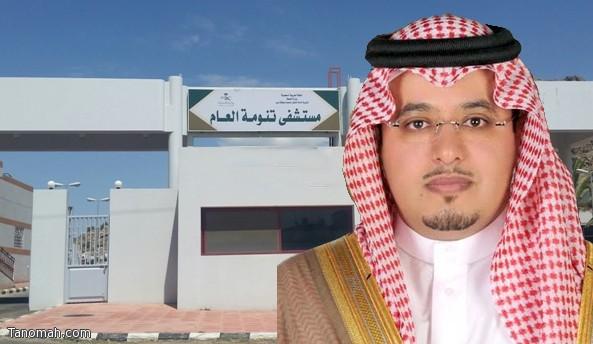 محافظ تنومة يشكر الدكتور بن معيض والدكتور بن شار ومدير المستشفى