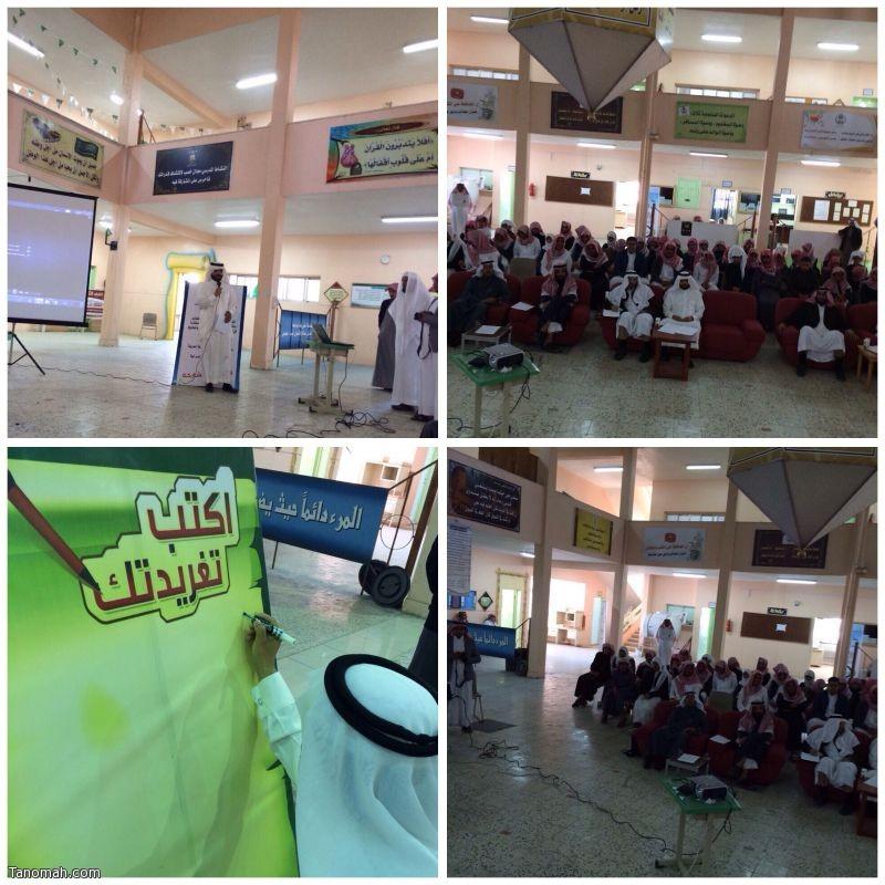 تدشين وافتتاح مشروع اللغة العربية بمدرسة الملك خالد