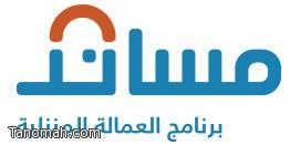 وزارة العمل:أكثر من 300 شركة ومكتب استقدام تنشر تكاليفها على موقع مساند