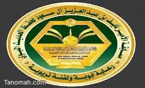 بشاير تحصد المركز الأول في الفرع الثاني من مسابقة الأمير نايف