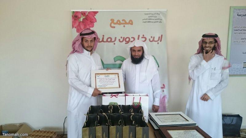 إدارة مجمع منصبة تكريم المعلمين المتميزين