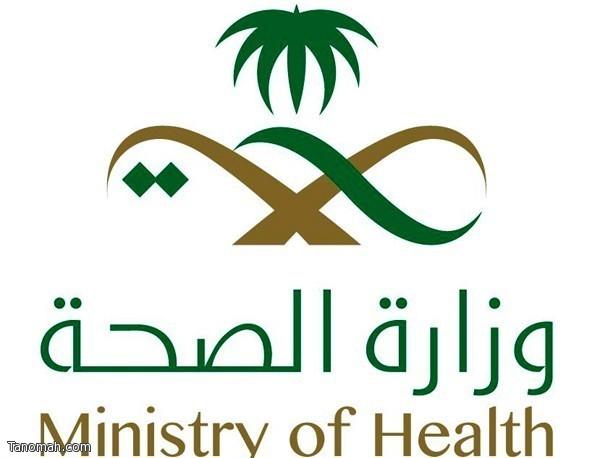 التوظيف في وزارة الصحة إلكترونياً