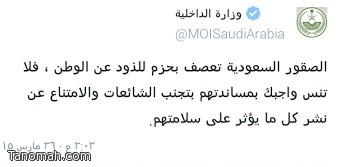"""""""الداخلية"""" تطلب مساندة """"الصقور السعودية"""" بتجنب الشائعات"""