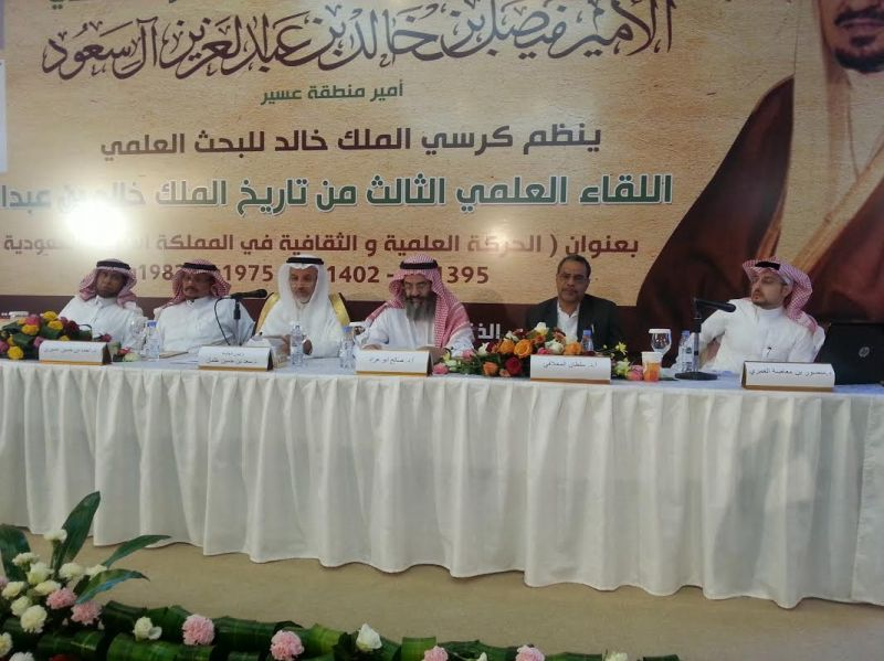 د. أبو عرّاد وزميله يُشاركان ببحثٍ علميٍ في اللقاء العلمي الثالث من تاريخ الملك خالد