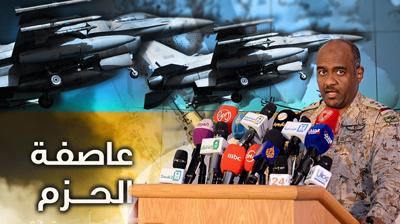 المتحدث باسم قوات التحالف : تفاعل كبيرٌ من القبائل اليمنية مع #عاصفة_الحزم