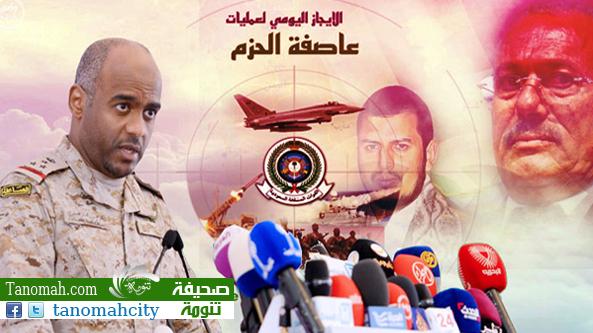 قوات التحالف :تحركات المليشيا الحوثية أصبحت بطيئة وليس لدينا معلومات عن مقتل زعيمها