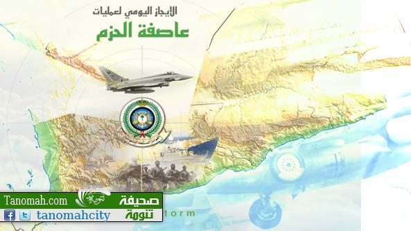 قوات التحالف : تقصف عدد من الطائرات ومواقع الذخيرة وتؤكد أن مليشيا الحوثي أصبحت في وضع سيء