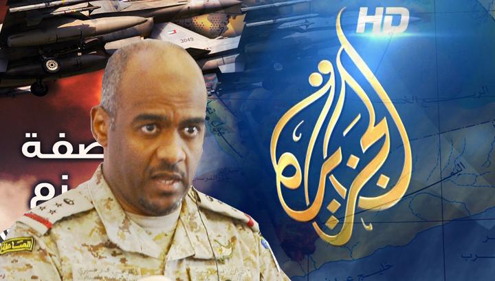 """تسجيل للحوار الذي أجرته قناة """"الجزيرة"""" مع العميد أحمد العسيري الناطق باسم #عاصفة_الحزم"""