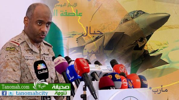 العميد العسيري : قيادة التحالف تركز أعمالها الآن على الألوية الداعمة للمليشيات الحوثية