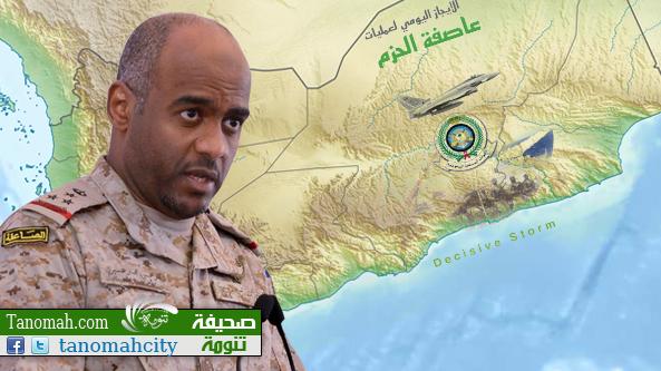 : قوات التحالف نفذت 100 طلعة جوية منذ أمس واستهدفت مواقع وتحركات مليشيا الحوثي في عدد من المدن اليمنية
