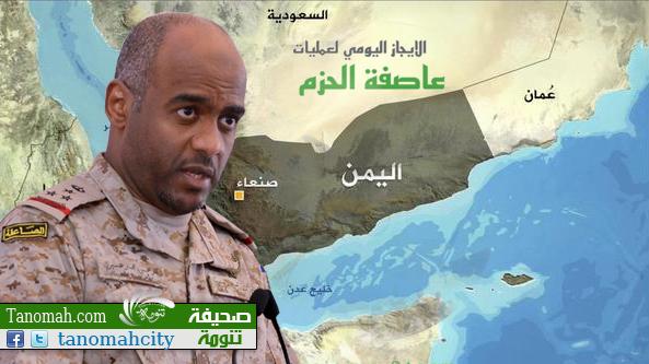 العميد العسيري :جيبوتي تفتح مجالها الجوي والبحري لقوات التحالف