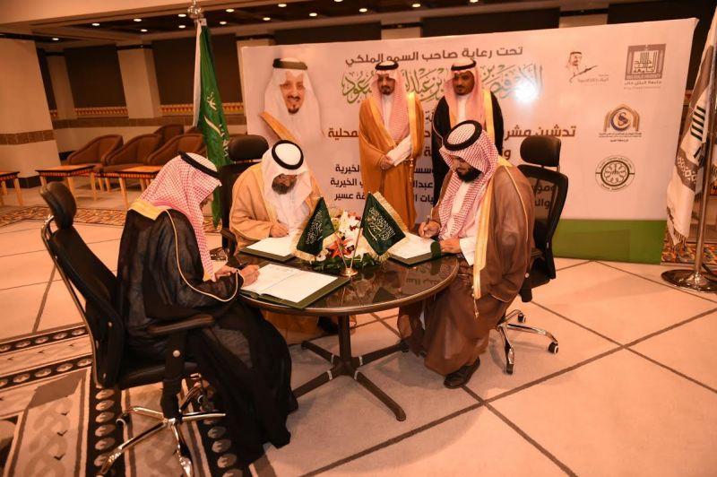 أمير عسير يرعى توقيع عدد من الاتفاقيات لجامعة الملك خالد مع عدد من المؤسسات الخيرية
