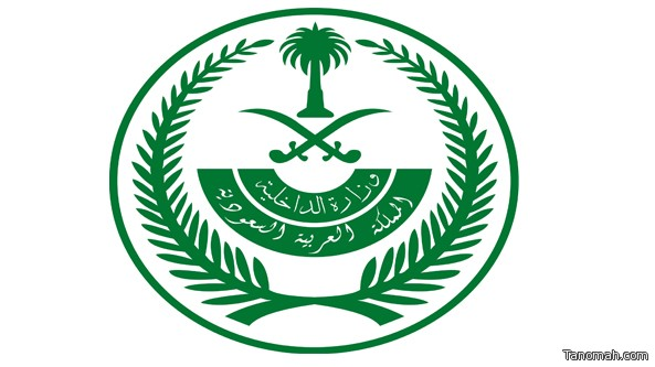 الداخلية تعلن الكشف المبكر عن أنشطة إرهابية في عدة مناطق من المملكة