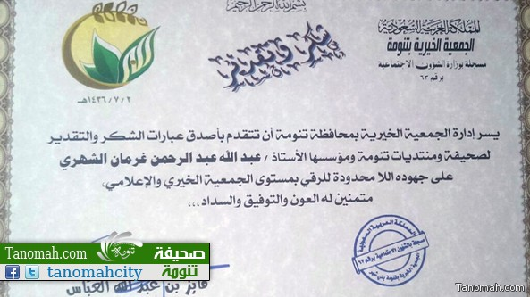 جمعية تنومة الخيرية تكرم الصحيفة