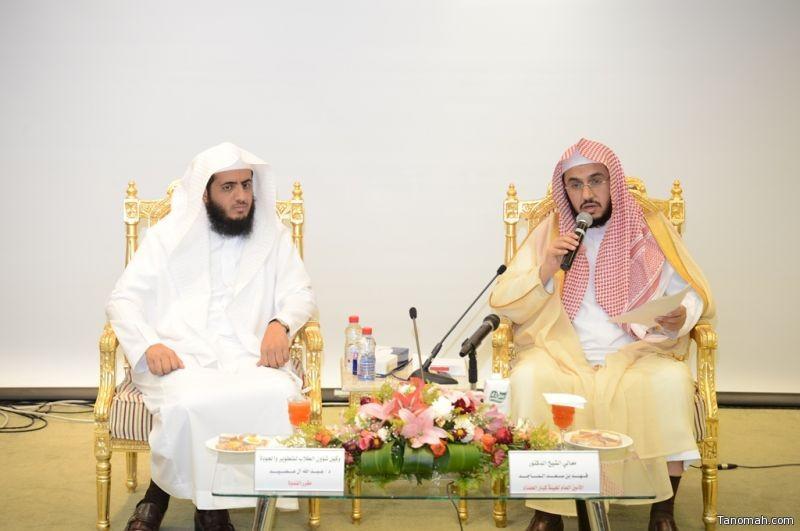 """أمين عام هيئة كبار العلماء يلقي محاضرة حول """"عاصفة الحزم"""" جامعة الملك خالد"""