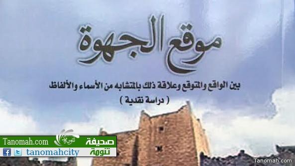 """""""موقع الجهوة"""" كتاب جديد للدكتور محمد آل عساف"""