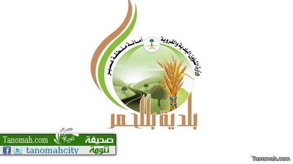 """بلدية بللحمر تطلق حملة """" نظافة بيئتنا سلامة لصحتنا """""""