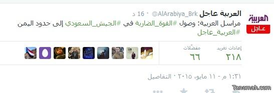 """""""قناة العربية """" القوة الضاربة من الجيش السعودي تصل حدود اليمن"""