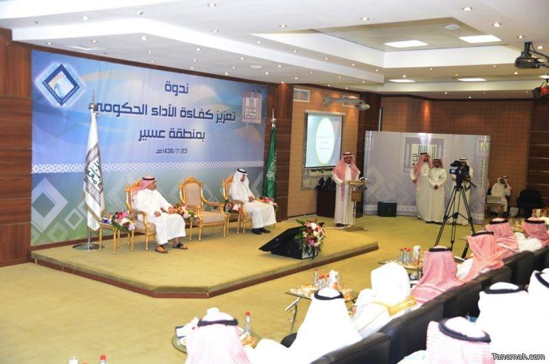 مدير جامعة الملك خالد يفتتح ندوة تعزيز كفاءة الأداء الحكومي بمنطقة عسير