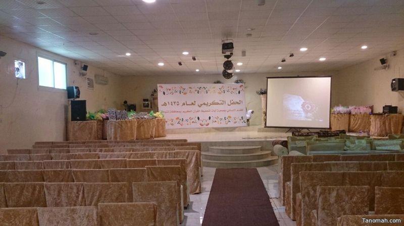 القسم النسائي بجمعية آيات يختتم أنشطته لهاذا العام ب 3 خاتمات لكتاب الله