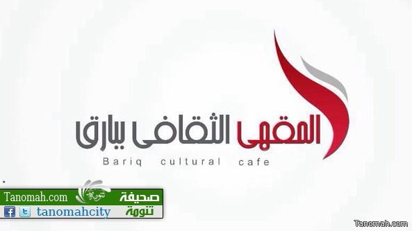 المقهى الثقافي ببارق ينظم حملة للتبرع بالدم