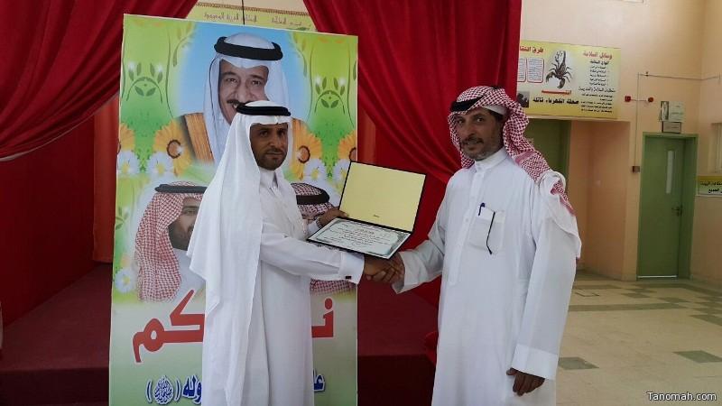 مدرسة غرناطة تكرم الموظف محمد ظافر الشهري