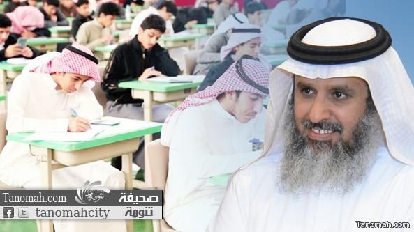 ٥٧٥٠ طالباً وطالبة يستعدون لأداء الاختبارات غداً في النماص وتنومة وبني عمرو