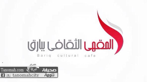 """#مقهى_بارق_الثقافي يعلق نشاطه إحتجاجاً على منعه من تنظيم """"حملة للتبرع بالدم """" لصالح المرابطين"""