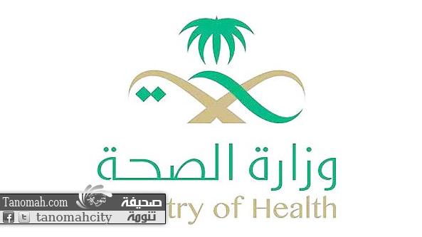 وزارة الصحة تعلن فتح باب التسجيل للراغبين في العمل بموسم حج هذا العام بصفة مؤقتة
