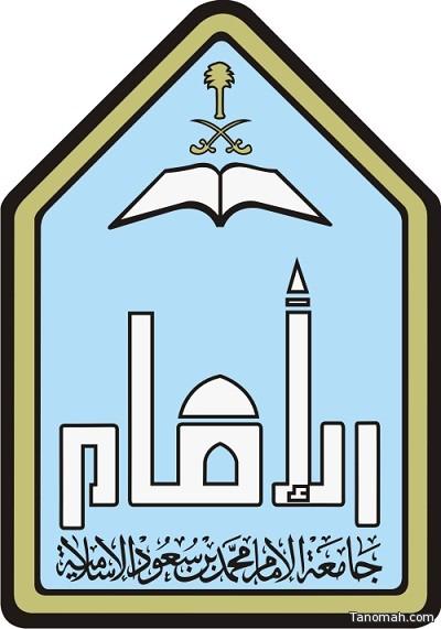 نادي صيفي لجامعة الإمام بالمعهد العلمي بمحافظة تنومة