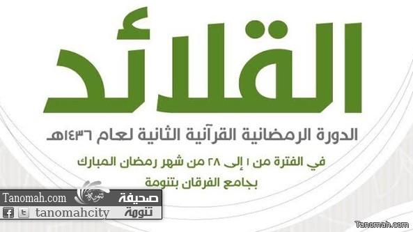 """جمعية """" #آيات """" بمحافظة #تنومة تقيم #دورة_قرآنية_رمضانية"""