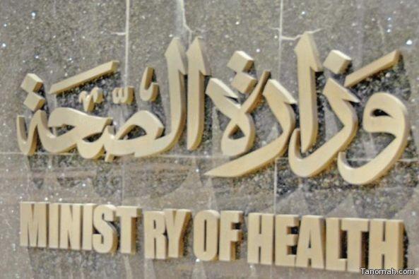 """""""الصحة"""" تعلن تفاصيل دوام المستشفيات والمراكز الصحية في رمضان"""