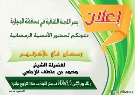 """اللجنة الثقافية بالمجاردة تقيم أمسية رمضانية بعنوان """" رمضان في ذاكرتهم """""""