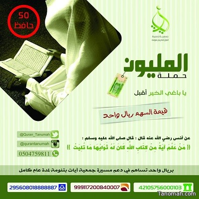 """جمعية تحفيظ القرأن الكريم بتنومة تطلق حملة """"المليون"""""""