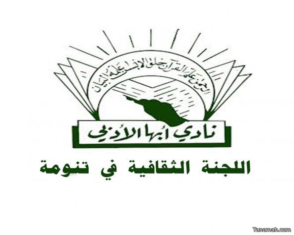 ( علمتني الإنترنت ) محاضرة عضو مجلس الشورى في ثقافية تنومة